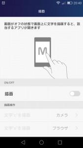 文字を書いてアプリを起動