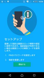 指紋のセットアップ