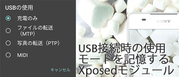 Use USB