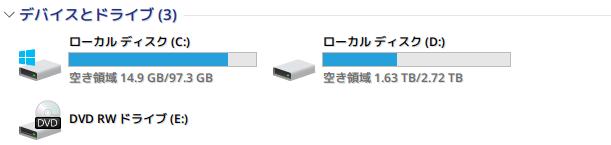 SSDの容量が足りない