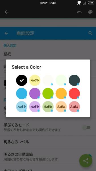 線の色は有料で追加可能