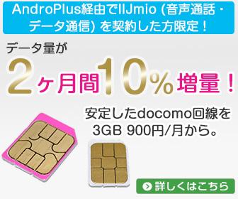 IIJmio SIMを契約して2ヶ月間データ容量10%アップ!