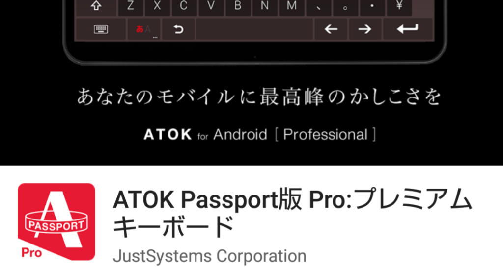 ATOK for Android [Professional]、更新でXperiaZ5シリーズに対応