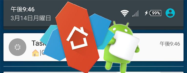 Android 6.0で通知領域を開くのが遅い&指紋認証だけでロック解除できない問題の修正方法