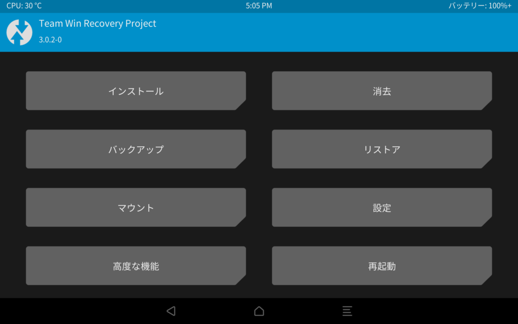 TWRP 3.0.2-0 on Xperia Z4 Tablet