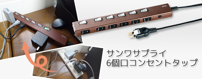 サンワサプライ 6個口コンセントタップ 700-TAP021