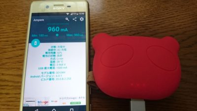 パンダ型モバイルバッテリー