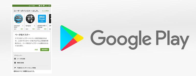 Google Playストア、ベータ版に簡単に参加/解除できる機能を追加