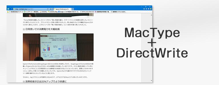 MacType+DirectWrite