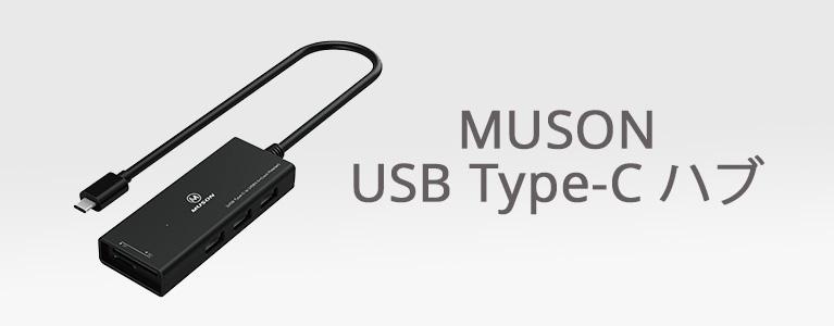 MUSON USB Type-C ハブ D1