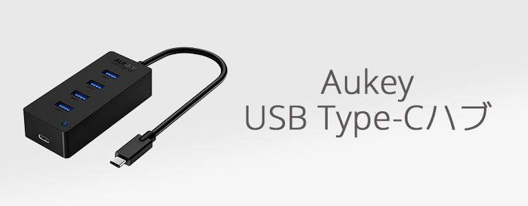 Aukey USB Type-Cハブ