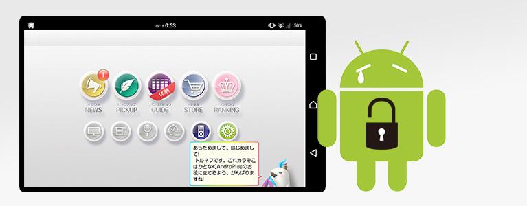 Android 7.xでもroot化しながらFate/Grand Orderを起動できる。そう、ANRCならね。