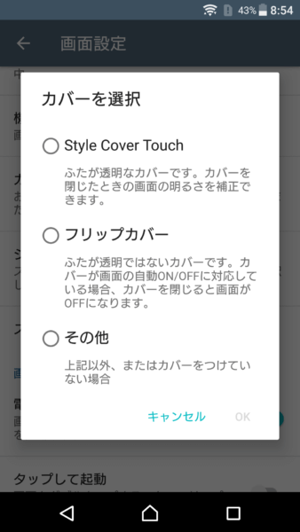 Style Cover Touch