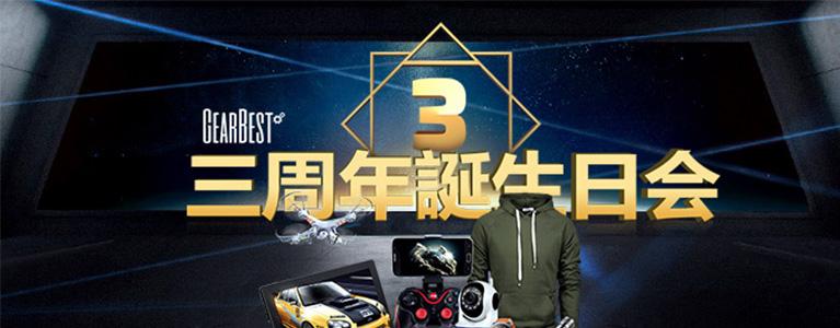 GearBest、3周年セール本格開催。OnePlus 3TやXiaomi Mi Notebook Airなどのセールやクーポン多数