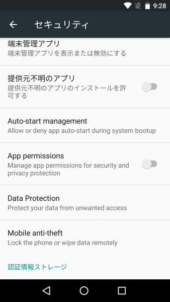 アプリの保護など