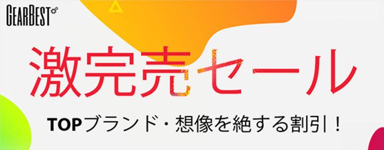 GearBest、Xiaomi Mi 6を含む激完売セールを開催。XiaomiやVerneeスマホを特価で