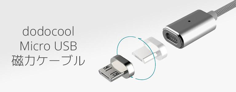 dodocool Micro USB磁力ケーブルレビュー。近づけるだけでサッとくっつく