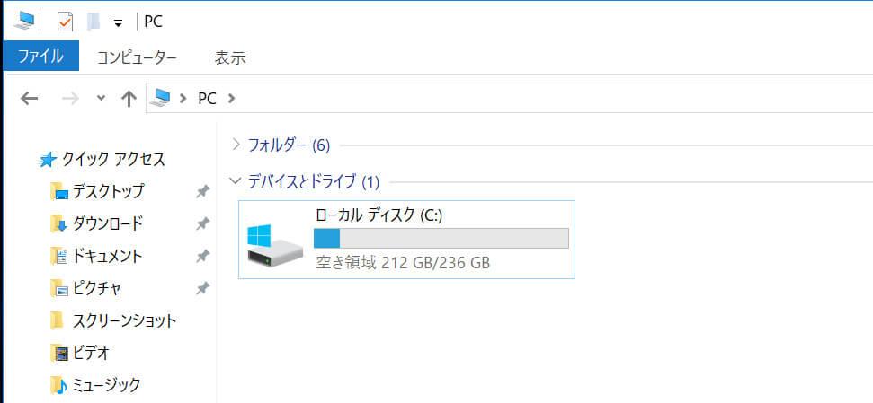 212GBほど空き