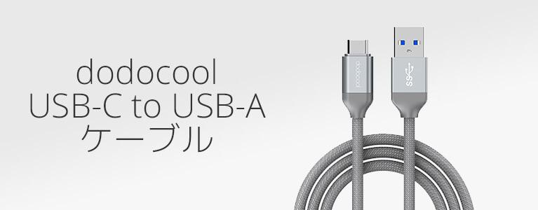 dodocool USB Type-C to USB Type-Aケーブルレビュー。USB 3.0対応で充電にもデータ転送にも