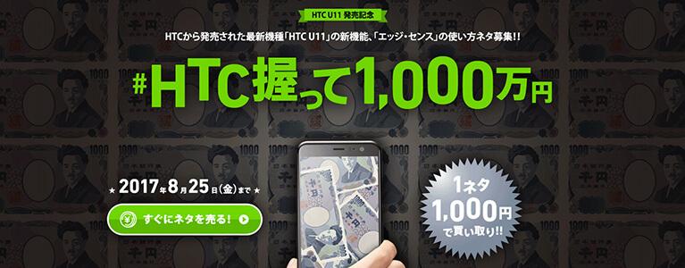 HTC U11のエッジセンスはカスタマイズすると便利。アイデア買取も実施中