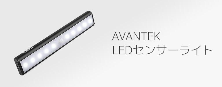 AVANTEK LEDセンサーライトレビュー。USB充電式で電池いらずの明るいライト
