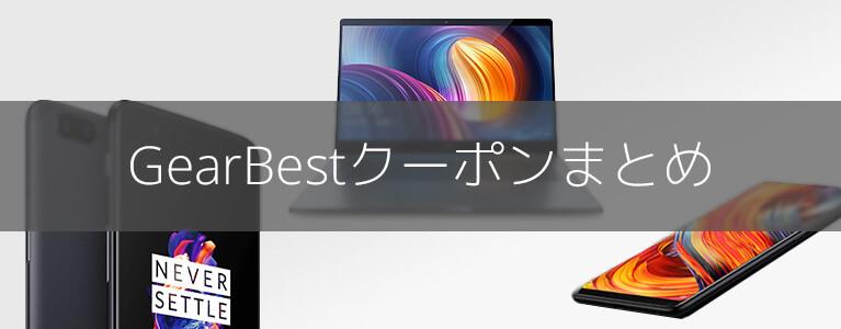 GearBestのクーポンまとめ。Xiaomiスマホなどがお得な価格に!