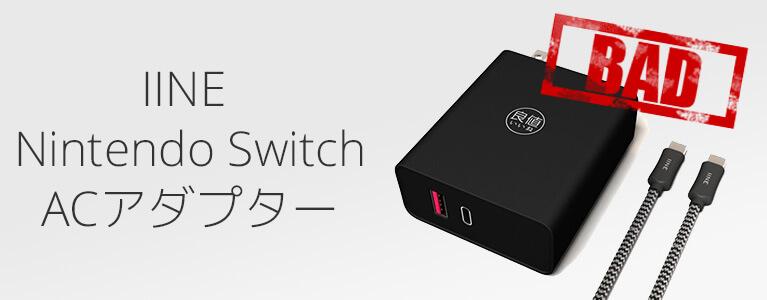 【規格不適合・危険】良値 IINE Nintendo Switch ACアダプター Type-C 充電器 レビュー