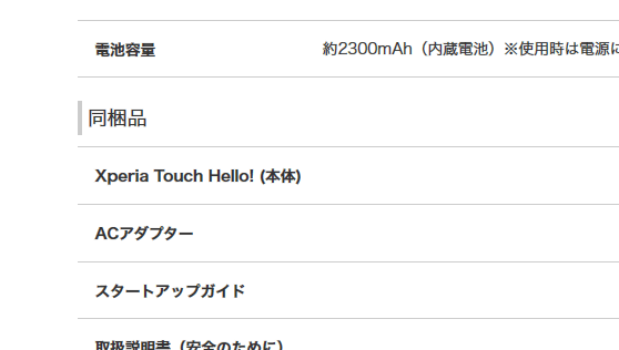 Xperia Touch Hello!