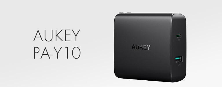 【規格適合】AUKEY 46W USB充電器 PA-Y10レビュー。USB PD3.0・PPS対応!