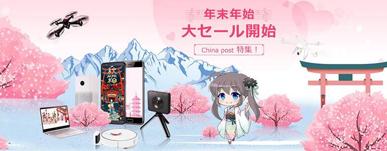 GearBest、日本向け年末年始セール中。無料配送でも10日程度で着くChina postを新導入