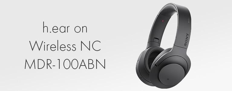 SONY h.ear on Wireless NC MDR-100ABNレビュー。ノイズキャンセリング・LDAC対応ヘッドセット