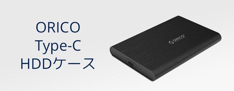 ORICO USB Type-C 3.1 Gen 1 To SATAⅢ 2.5インチ HDDケースレビュー。余ったSSDをポータブル化