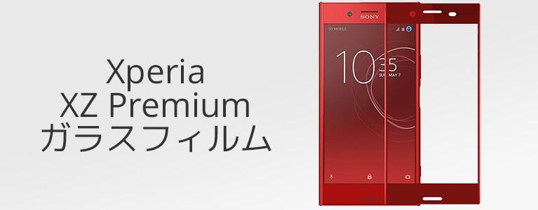 MagicSky Xperia XZ Premium 全面吸着ガラスフィルムレビュー。ベゼルもカバーする全面フィルム