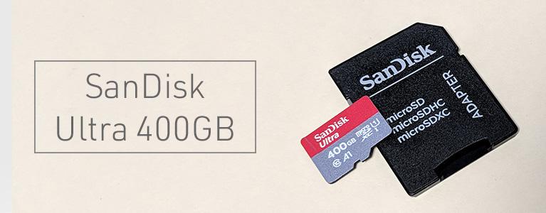 SanDisk Ultra 400GB microSDXC UHS-I カードをDAPやAndroidスマホで試してみた
