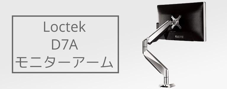 ガス圧式モニターアームLoctek D7Aレビュー。ハブ機能付きで上下前後左右好きな位置に移動できる