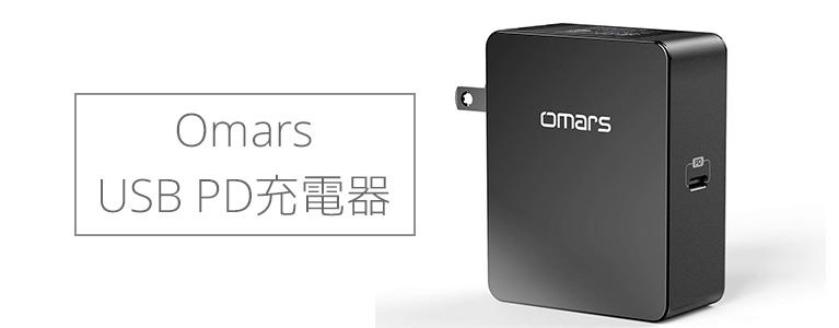 【規格適合】Omars USB-C PD充電器 60Wレビュー。5/9/12/15/20V全対応のまともな充電器