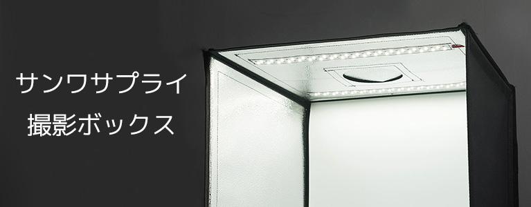 サンワサプライの撮影ボックスが欲しい!高級機材が無くても綺麗な写真が撮れる?