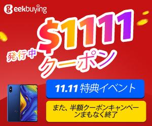 GeekBuying 11.11セール