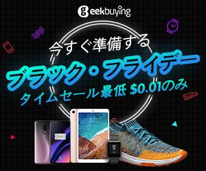 GeekBuying BFセール