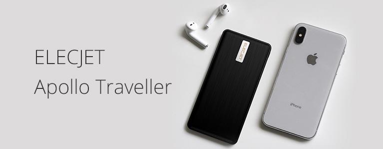 18分で充電完了! USB PD+QCのグラフェン採用モバイルバッテリーApollo Traveller。iPhone Xサイズで45W出力も