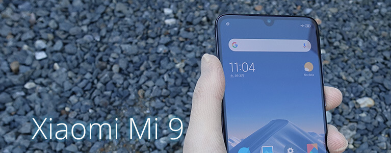 速い、薄い、軽い!世界最高S855搭載Xiaomi Mi 9レビュー。48MPカメラで超広角も夜景もバッチリ【3万円台に】