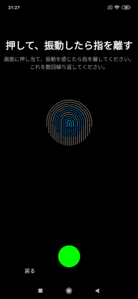 画面内指紋認証