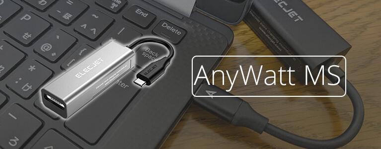 MagSafe 1・2をUSB PD 45W充電器に変換!MacBookもスマホも充電できるAnyWatt MS