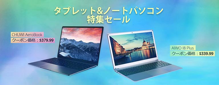 CHUWI AeroBookが最安値4万円、AIWO I8 Plusが3.6万円。GearBestがノートPCセールを開催中