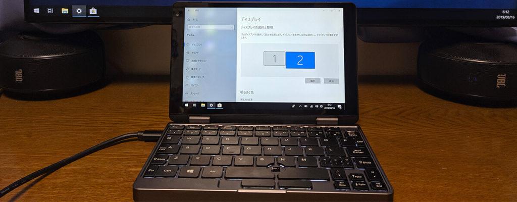 CHUWI MiniBookのUSB PD周りをレビュー。N4100版は最大24W充電可、ただし12Vのみ対応
