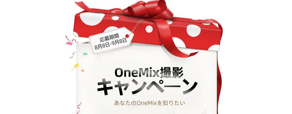 OneMix 2s PEが当たる!撮影キャンペーン開催中。名入れペンや開元通宝32GB USBメモリも