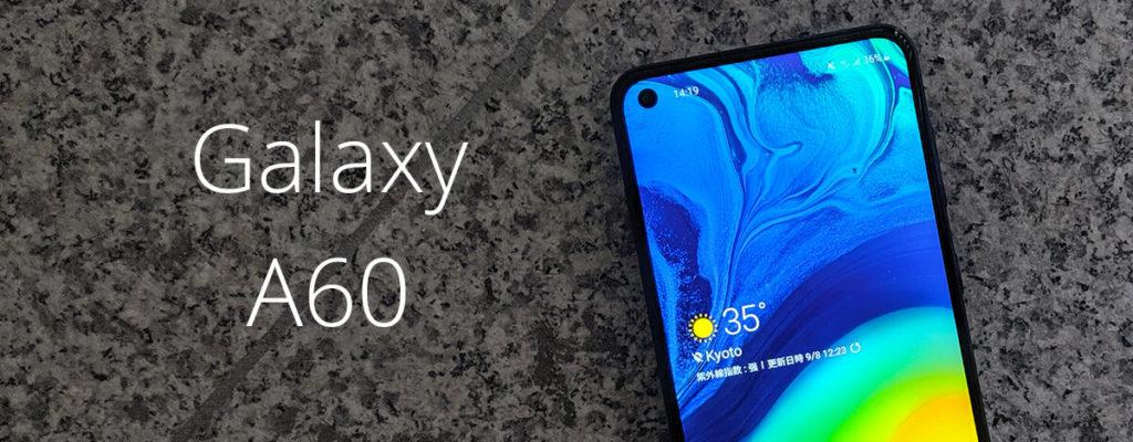 Galaxy A60レビュー。パンチホールで画面占有率91.8%と軽量165gを両立したミドルレンジ
