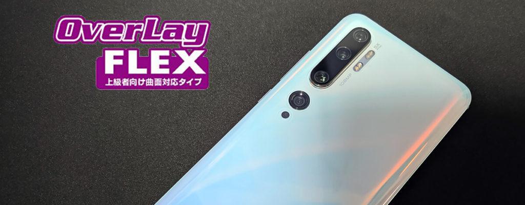 Mi Note 10用保護フィルム OverLay FLEX レビュー。貼付難度は高いがエッジまでカバーできる