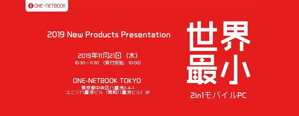 ONE-NETBOOK新製品発表会が11月21日、東京で!抽選で5人を招待、一足先に触れるチャンス