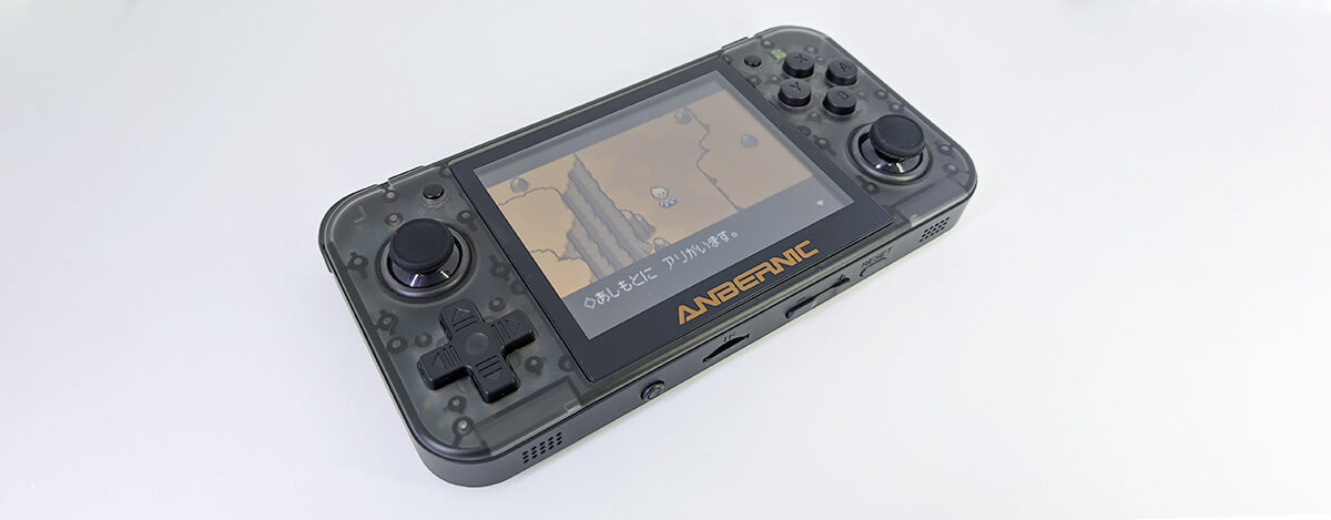ANBERNIC RG350レビュー。きれいなIPS画面で快適にプレイできる169.7g軽量レトロゲーム機